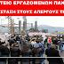 Σωματείο Εργαζομένων ΠΑΚΟ: Είμαστε δίπλα στους απεργούς της ΛΑΡΚΟ....
