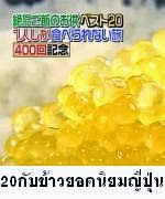 20 เมนูกับข้าวยอดนิยมของญี่ปุ่น ไข่ปลาสีเหลือง