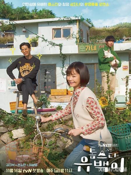 Ngôi Sao Hàng Đầu Yoo Baek