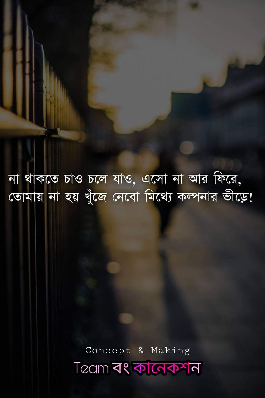 30 Best Bengali Status For Whatsapp Facebook বল