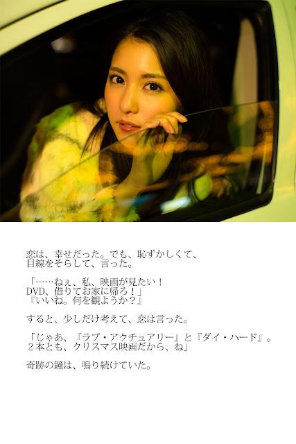 Ishikawa Ren 石川恋 All I Want for Christmas Is You 24