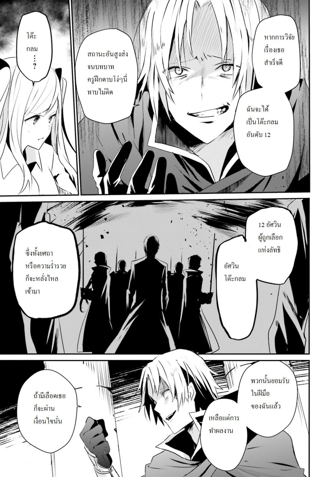 อ่านการ์ตูน Kage no Jitsuryokusha ni Naritakute! ตอนที่ 6 หน้าที่ 3