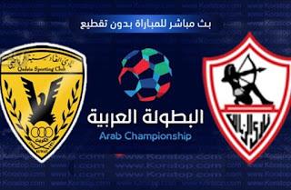 مشاهدة مباراة الزمالك والقادسية بث مباشر اليوم 28-9-2018 في البطولة العربية للأندية بث حي لايف يلا شوت