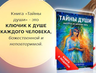 book of Nikolai Peichev's secrets of the soul