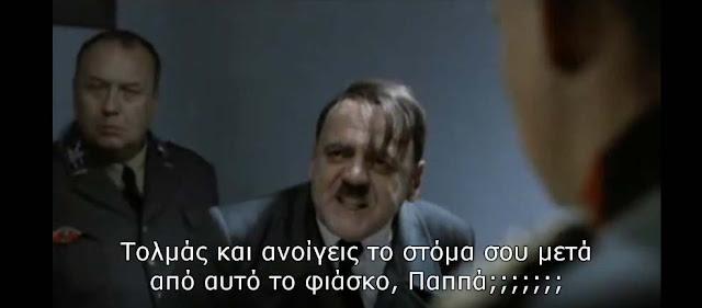 Όταν ο Χίτλερ έμαθε την απόφαση του ΣτΕ για τις τηλεοπτικές άδειες! (ΒΙΝΤΕΟ)