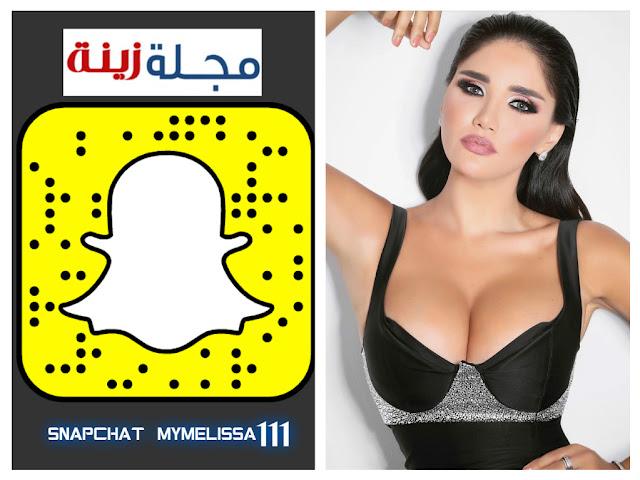 ميليسا اللبنانية سناب شات