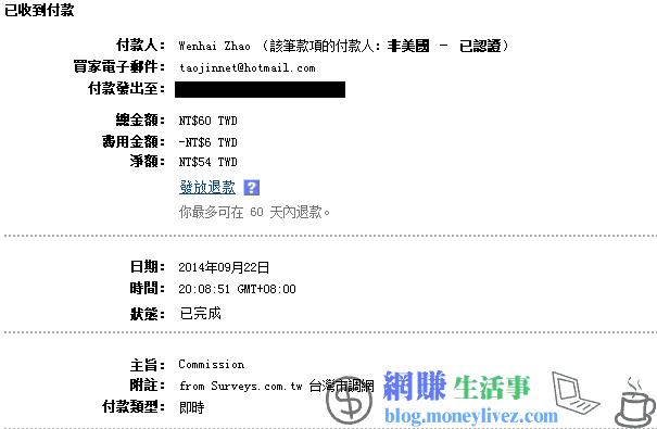 Surveys 台灣市調網 第4次收款圖