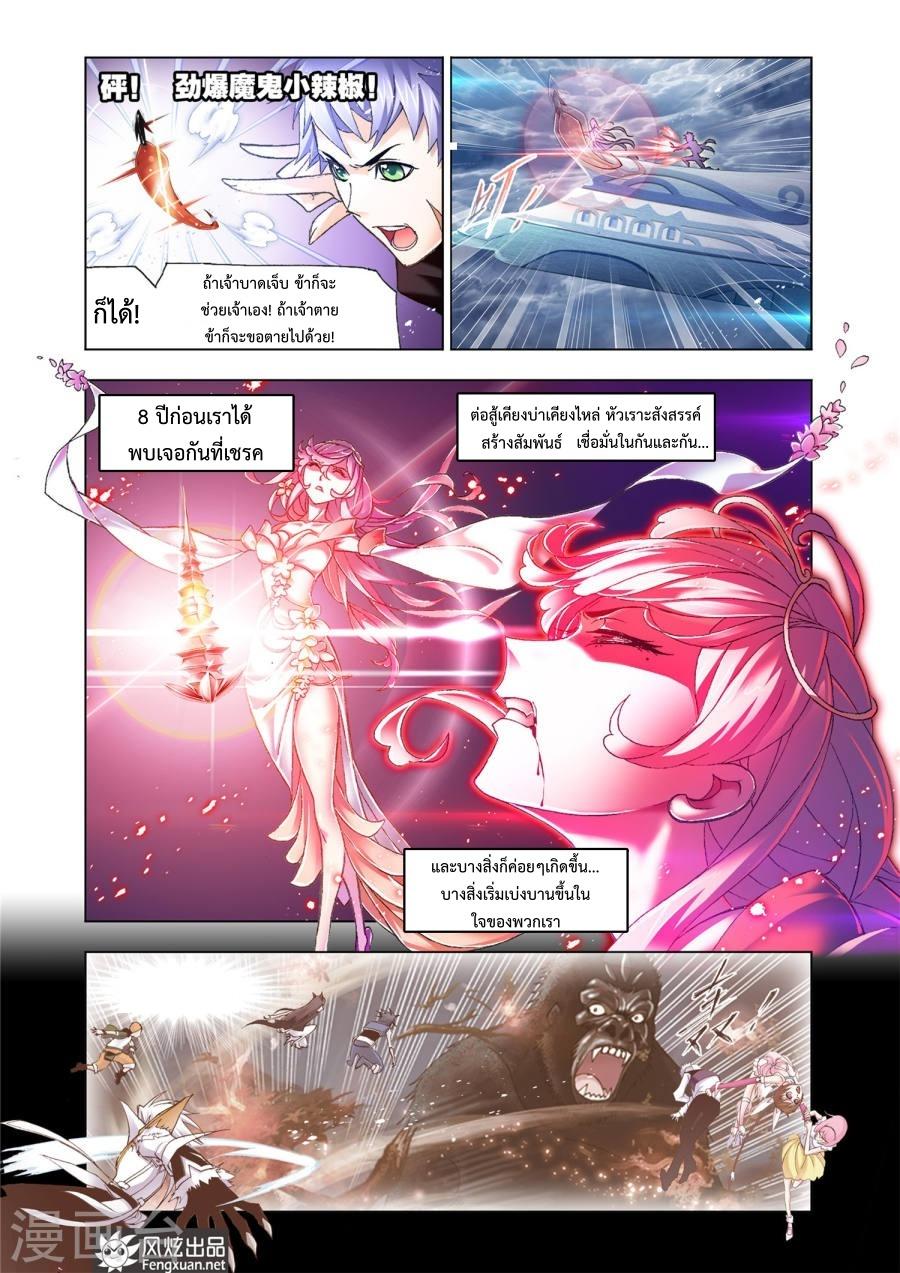 อ่านการ์ตูน Douluo Dalu 197 ภาพที่ 16