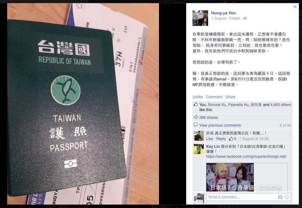 臺灣國護照貼紙運動: 鴻鴻:臺灣有救了
