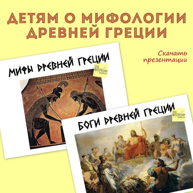 Мифы и боги Древней Греции. Компьютерные презентации для детей
