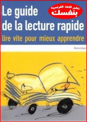 تحميل كتاب يعلمك قراءة اللغة الفرنسية بسهولة وبسرعة