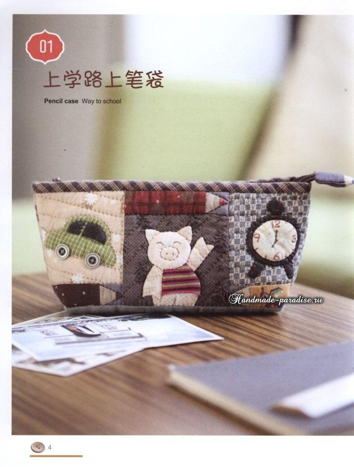 Японский пэчворк. Журнал «Quilt is LOVE» (1)