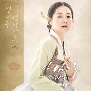 Download MP3 [Single] LYn - Saimdang, Light's Diary OST Part.4