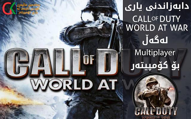 دابهزاندنی یاری Call of Duty WORLD AT WAR لهگهڵ Multiplayer بۆ كۆمپیوتهر