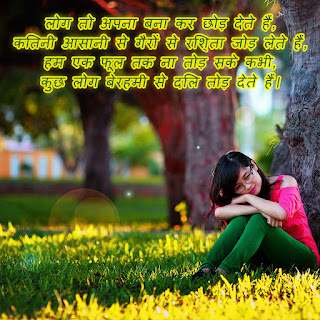 sad quotes in hindi, sad images in hindi, saery image, sad image of feeling, whatsapp dp images in hindi, sad images for whatsapp dp, very sad images of love, love quotes in hindi with images for facebook, broken heart status in hindi for whatsapp, very heart touching sad quotes in hindi, sad images in hindi, sad quotes in hindi, heart touching sad love quotes in hindi with images