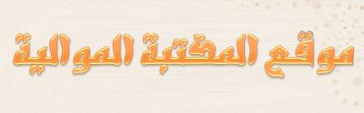 المكتبة الشيعية تفسير القمى الجزء الثاني تفسير سورة بني اسرائيل