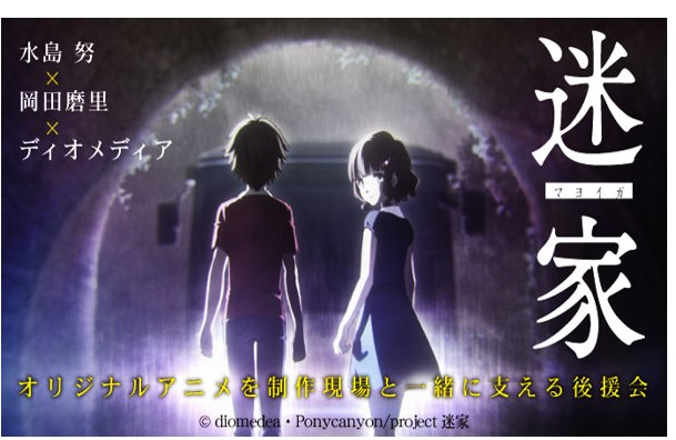 Download Anime Mayoiga Subtitle Indonesia [Batch]