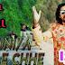 VIJAY SUVADA | Duniya Dole Chhe | Gujarati Song 2018 |gujarati songs lyrics