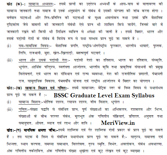 BSSC Graduate Level Exam Syllabus