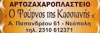 fournos kasianh image