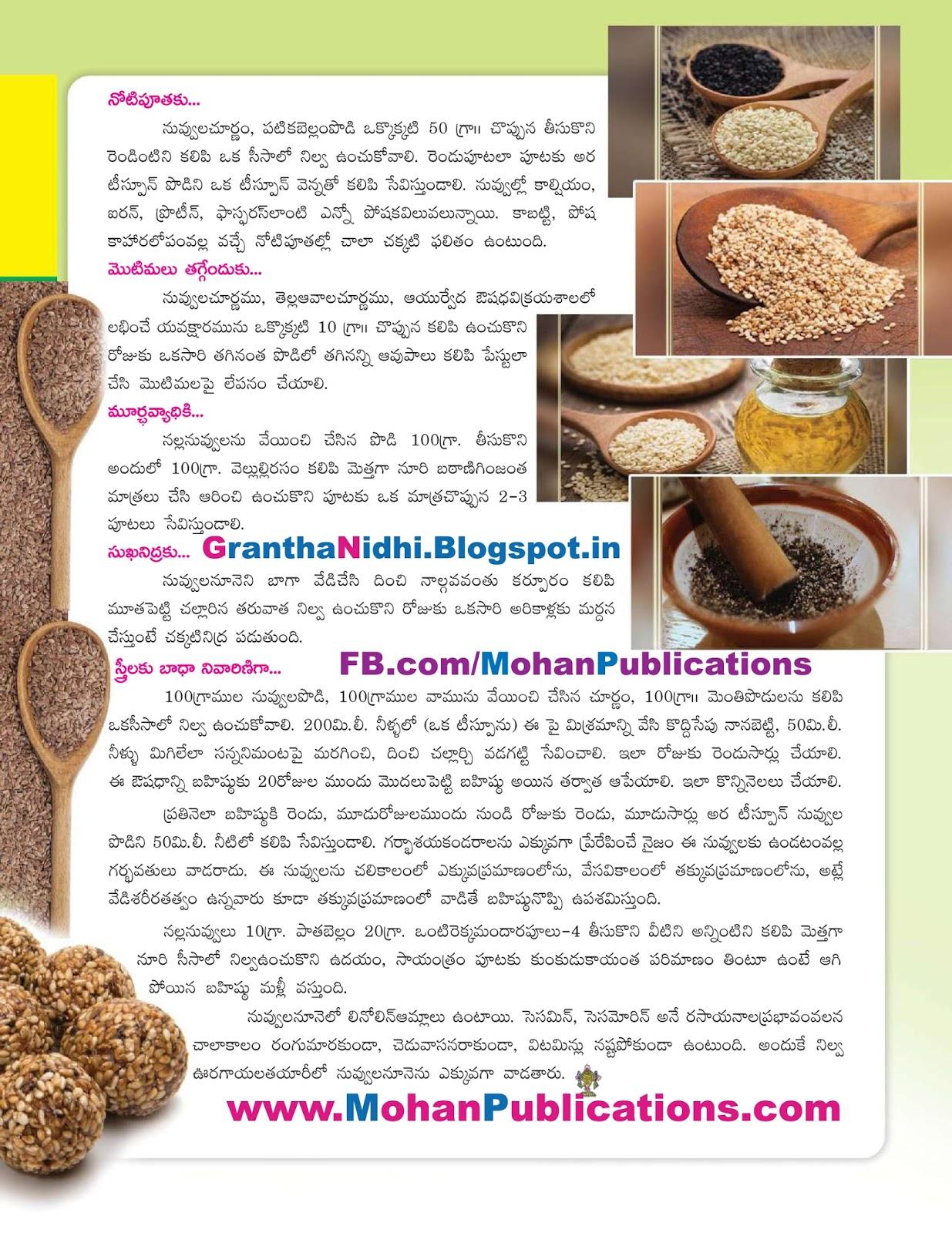 నల్లనువ్వులతో నిండునూరేళ్ళు Black Sesame Seeds Nalla Nuvvulu Nuvvulu nuvvulu health tips ttd ttd ebooks tirumala tirupathi tirupathi tirumala saptagiri sapthagiri Publications in Rajahmundry, Books Publisher in Rajahmundry, Popular Publisher in Rajahmundry, BhaktiPustakalu, Makarandam, Bhakthi Pustakalu, JYOTHISA,VASTU,MANTRA, TANTRA,YANTRA,RASIPALITALU, BHAKTI,LEELA,BHAKTHI SONGS, BHAKTHI,LAGNA,PURANA,NOMULU, VRATHAMULU,POOJALU,  KALABHAIRAVAGURU, SAHASRANAMAMULU,KAVACHAMULU, ASHTORAPUJA,KALASAPUJALU, KUJA DOSHA,DASAMAHAVIDYA, SADHANALU,MOHAN PUBLICATIONS, RAJAHMUNDRY BOOK STORE, BOOKS,DEVOTIONAL BOOKS, KALABHAIRAVA GURU,KALABHAIRAVA, RAJAMAHENDRAVARAM,GODAVARI,GOWTHAMI, FORTGATE,KOTAGUMMAM,GODAVARI RAILWAY STATION, PRINT BOOKS,E BOOKS,PDF BOOKS, FREE PDF BOOKS,BHAKTHI MANDARAM,GRANTHANIDHI, GRANDANIDI,GRANDHANIDHI, BHAKTHI PUSTHAKALU, BHAKTI PUSTHAKALU, BHAKTHI