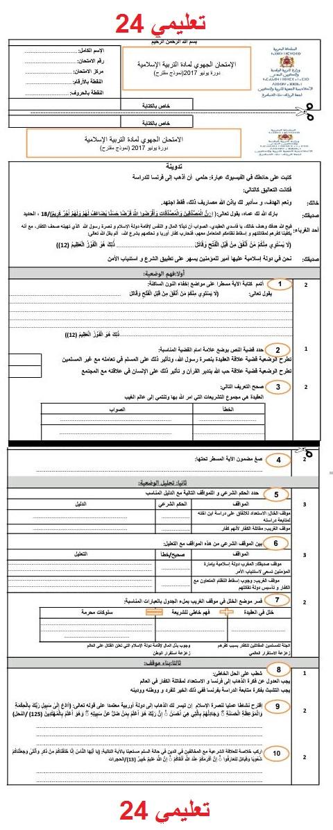 امتحانات جهوية في التربية الإسلامية للسنة الثالثة إعدادي مقرر جديد 2017