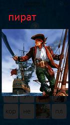 Пират стоит на борту судна с мечом