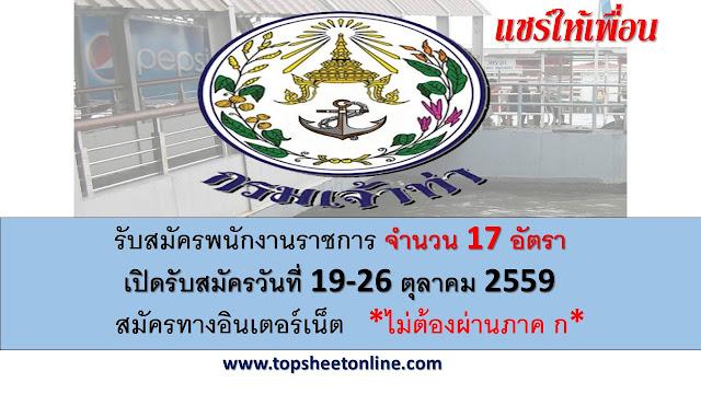 ประกาศ!!จากกรมเจ้าท่า เปิดรับสมัครพนักงานราชการ จำนวน 17 อัตรา หลายตำแหน่ง ตั้งแต่วันที่19 - 26 ตุลาคม 2559