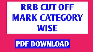RRB GROUP-D RESULT CATEGORYWISE  CUT OFF MARK