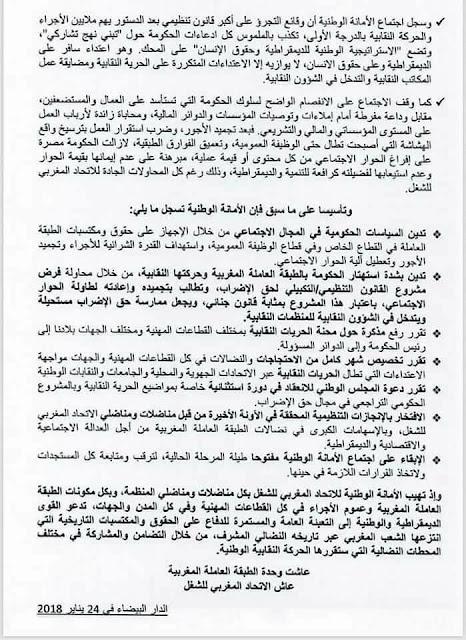 بيان : نقابة الاتحاد المغربي للشغل  تستنكر محاولة تمرير قانون الاضراب