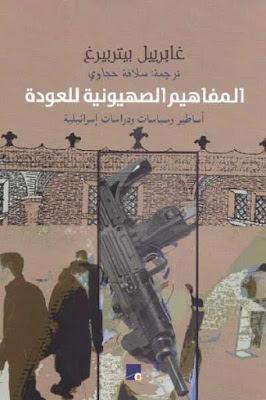 المفاهيم الصهيونية للعودة - أساطير وسياسات ودراسات إسرائيلية pdf غابرييل بيتربيرغ
