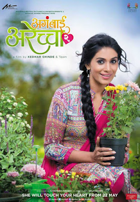 Aga Bai Arechyaa 2 2015 Marathi DVDScr 300mb