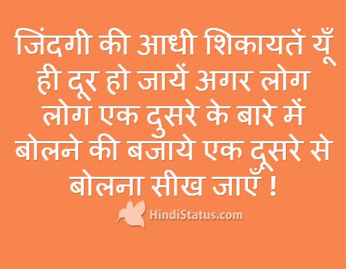 Communicate - HindiStatus
