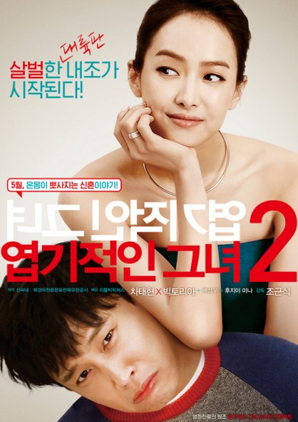 "Sinopsis Film Korea Terbaru : ""My New Sassy Girl"" 2016"