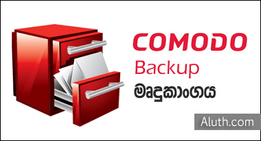 http://www.aluth.com/2015/12/comodo-data-backup.html