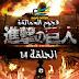 الحلقة 14 مترجمة - Attack on Titan