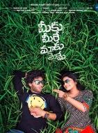 Watch Meeku Meere Maaku Meme (2016) DVDScr Telugu Full Movie Watch Online Free Download