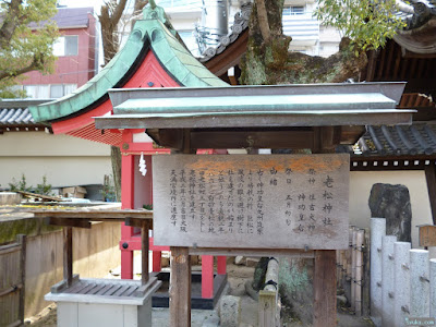 大阪天満宮老松神社