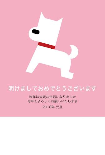 ジャンプする犬のシンプル年賀状(戌年)