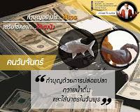 ทำบุญอย่างไรให้รวย