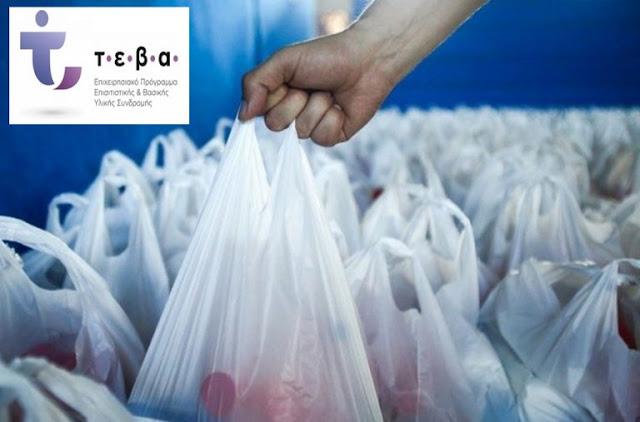 Διανομή τροφίμων στους δικαιούχους του προγράμματος ΤΕΒΑ από τον Δήμο Ελασσόνας