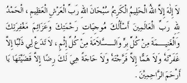 Banyak yang belum pernah melaksanakan shalat Hajat di antara kita Doa Setelah Shalat Hajat Arab – Latin Dan Terjemah