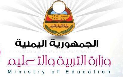 """هُنــا.. نتيجة الثانوية العامة اليمن 2018 بالاسم فقط وزارة التربية والتعليم- اليمن اعلان نتيجة الثالث الثانوي العام """"اليمن"""" برقم الجلوس الان"""