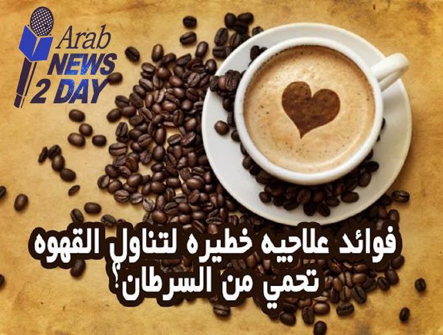 هل شراب القهوه يؤدي للادمان ؟ ... الاجابه خطيره ... معلومات يجب ان تعرفها عن القهوة