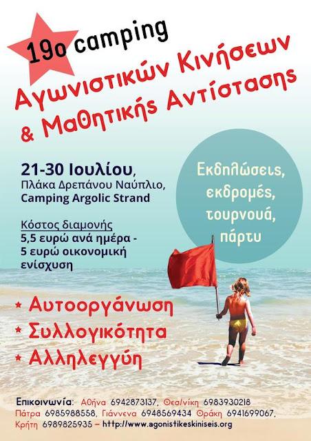 19ο Camping αγωνιστικών κινήσεων & μαθητικής αντίστασης στο Δρέπανο Ναυπλίου