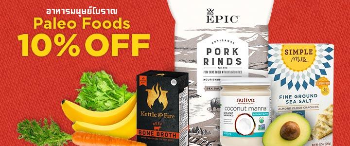 Paleo Foods อาหารแนวดั้งเดิม ช่วยลดความอ้วน ลด 10%