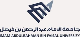 موقع التسجيل بجامعة الإمام عبد الرحمن بن فيصل لخريجي الثانوية العامة للعام الدراسي القادم 1438- 1439هـ