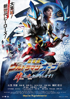 Ultraman Orb The Movie: Lend Me The Power of Bonds! MP4 Subtitle Indonesia