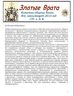 """""""Златые Врата"""" - вестник общины бахаи Киева"""