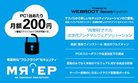 中小企業向け クラウド セキュリティ ソリューション「MR-EP(WEBROOT SecureAnywhere)」を使ってみた - 元「なん ...